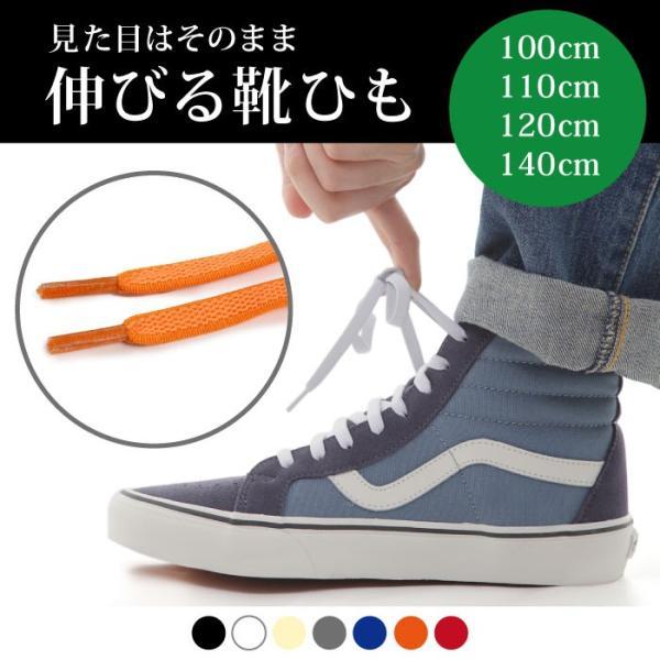 伸びる靴ひも靴の着脱を簡単に伸縮する靴ひも織物+ゴム