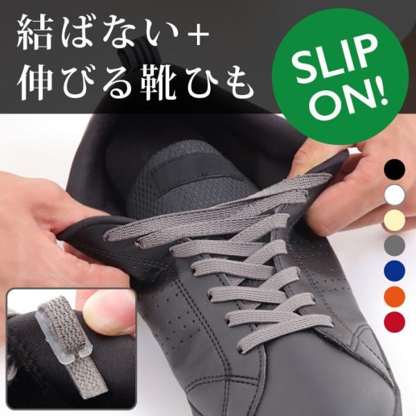 結ばない 伸びる 靴ひも 靴の着脱を簡単に! 伸縮する靴ひも  織物 + ゴム|nexary