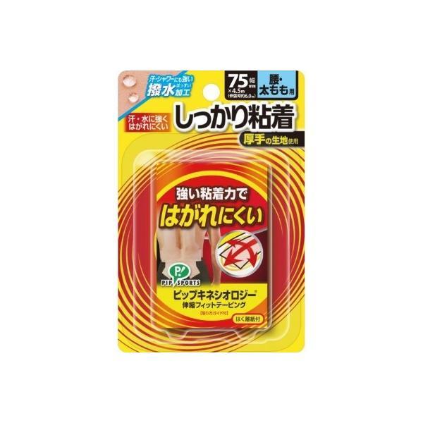 (ピップ)ピップキネシオロジー しっかり粘着 75mm 腰・太もも用 ウエルネス キネシオテープ PS292
