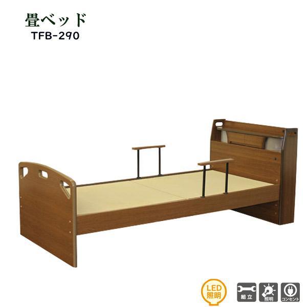 ベッド(畳ベッド TFB-290)シングル/手すり付/照明付き/100cm幅/コンセント付き/たたみベッド/高さ調整/シンプル/和風/ベッド