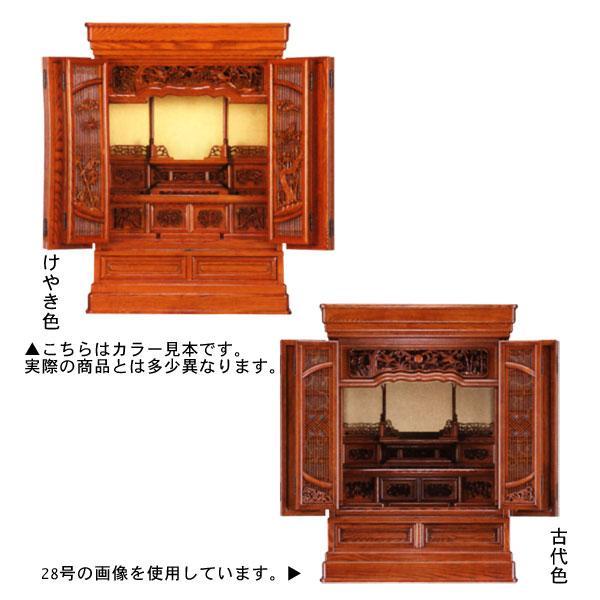 唐木仏壇 28号 ( 和葉かずは) 支輪付 28