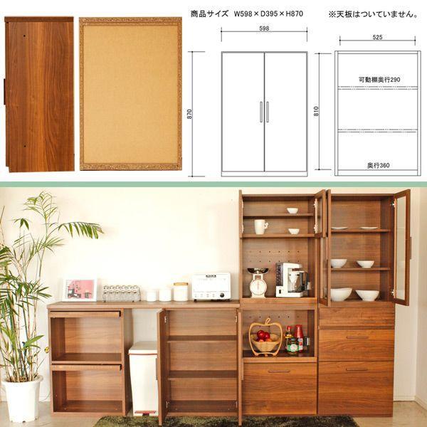 キャビネット(エフィーノ) 60板戸 キッチン収納 リビング収納