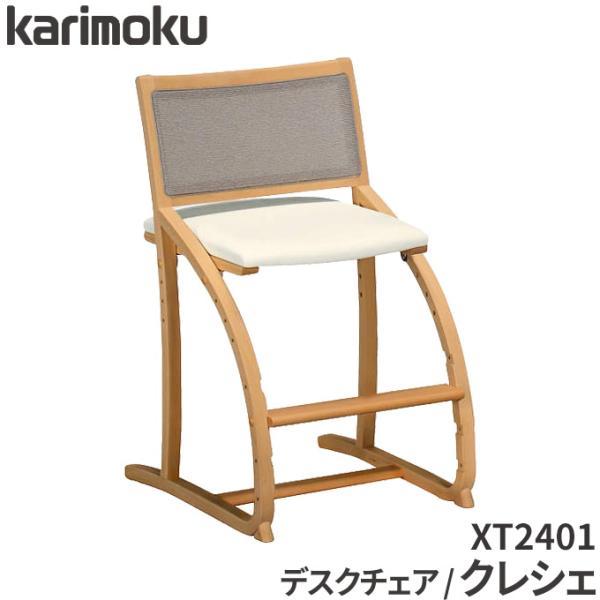 カリモク 学習椅子 cresce クレシェ XT2401 標準モデル 国内生産 karimoku