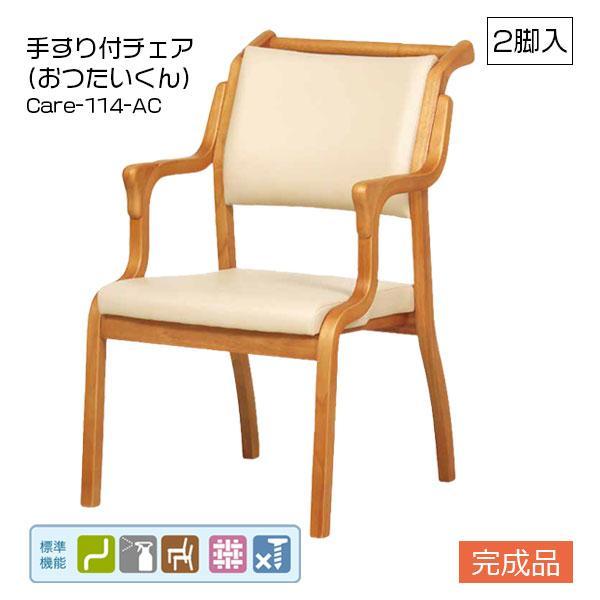 介護用チェア 介護イス 介護施設用椅子 補助(Care 手すり付チェア おつたいくん(114-AC)/2脚セット)肘掛け付き スタッキング
