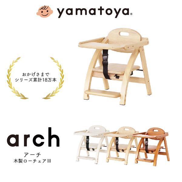 ベビーチェア おしゃれ 折りたたみ ロー テーブル 食事 アーチ木製ローチェア3