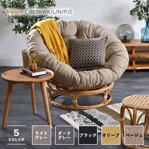 チェア(パパサンチェア C883NWK/L/N/P/Z Breeze)パーソナルチェア リビングチェア 1人掛け 1人用 椅子 イス