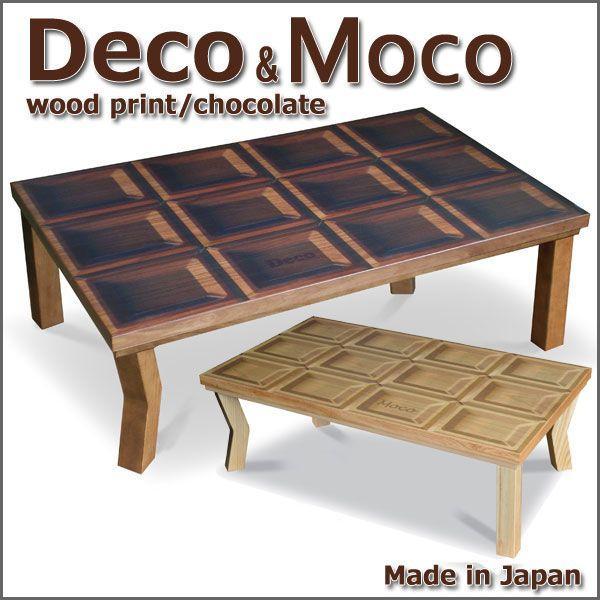 こたつ 長方形 家具調 テーブル デザイナーズ Moco モコ/ホワイトチョコ DECO デコ/チョコレート 120サイズ
