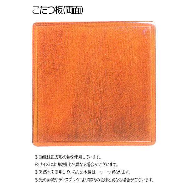 国産 こたつ 天板 (こたつ板 欅突板 両面 90×90) 天板のみ 欅突板