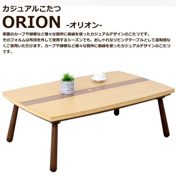 (数量限定) こたつ 長方形 おしゃれな こたつ テーブル こたつ 本体 リビング テーブル (オリオン120サイズ) コタツ 炬燵 暖房器具