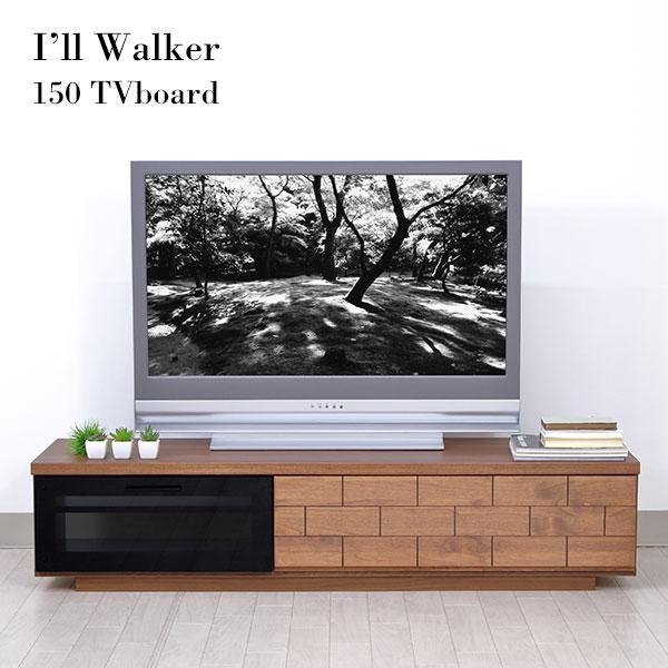 限定モデル TVボード (ILL ウォーカー 150TVボード)アイル ウォーカー テレビボード ガラス扉 TV台 ローボード
