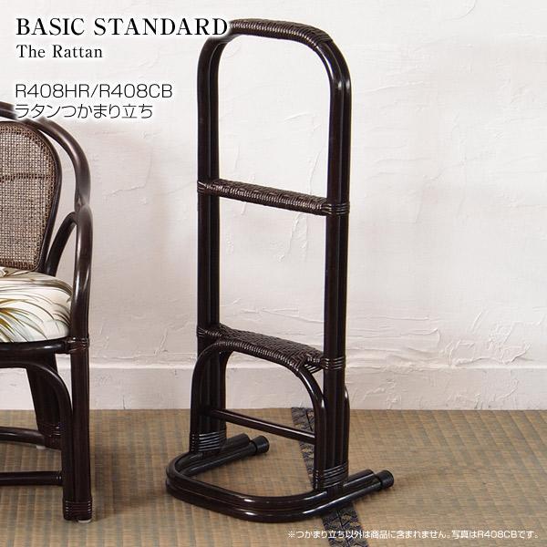 つかまり立ち(R408HR/R408CB つかまり立ち)ステッキ 補助器具 籐 ラタン 腰 膝 負担軽減 耐荷重80kg 滑り止め付 完成品