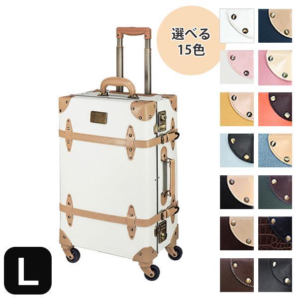 スーツケース トランクケース キャリーケース Lサイズ かわいい おしゃれ コンパクト