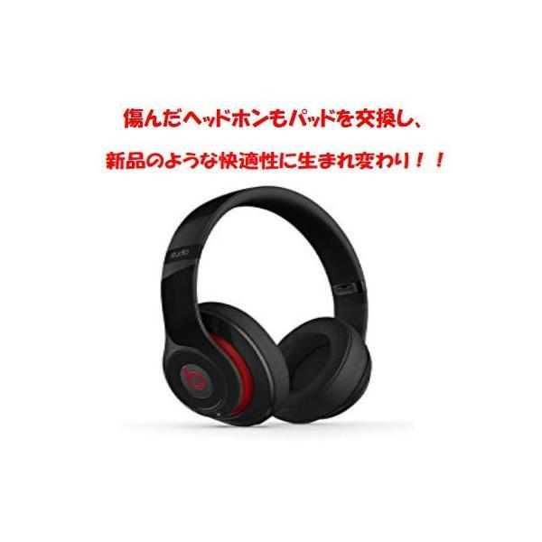 イヤーパッド イヤークッション 交換用 Beats by Dr. Dre Studio 2.0 Studio V2 Studio Wireless Studio 3.0 対応 ヘッドホンパッド  ヘッドフォンパッド 黒色
