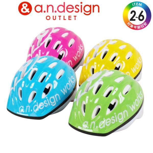 自転車ヘルメット子供用幼児幼稚園2歳3歳4歳5歳訳ありアウトレットa.n.designworksakmアンドキッズヘルメットキッ