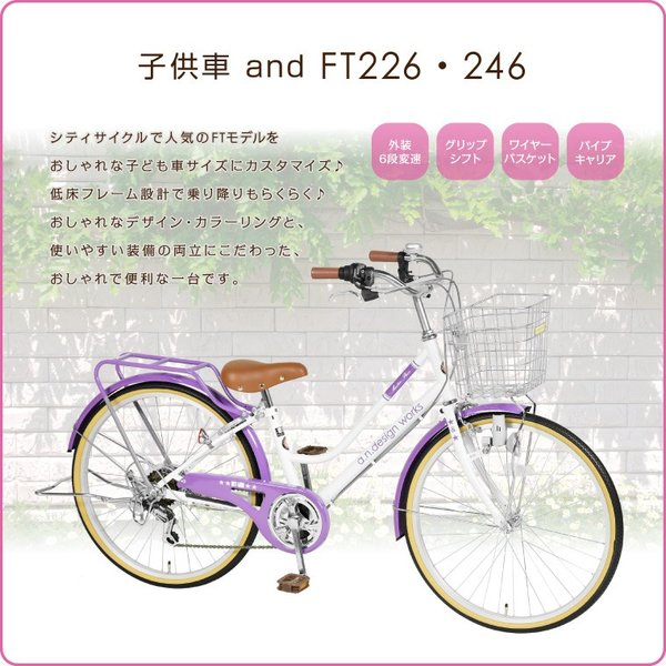 子供 自転車 安い