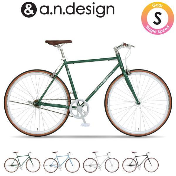 クロスバイク700c初心者自転車本体27インチ相当シングルピスト軽量街乗りお客様組立a.n.designworksLaugh53
