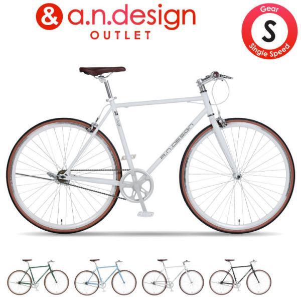 クロスバイク700c初心者自転車本体27インチ相当シングルピスト軽量街乗りお客様組立アウトレットa.n.designworksL