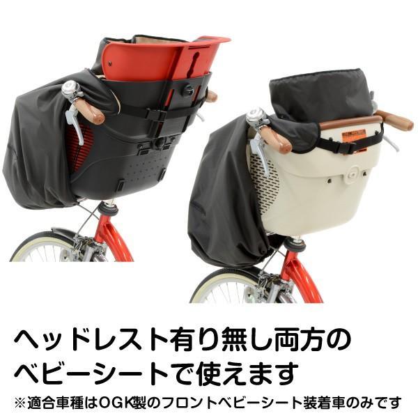 自転車 チャイルドシート カバー 子供 防寒 OGK BKF-001 まえ子供のせ用ブランケット 特別カラー チャイルドシート用|nextbike|06