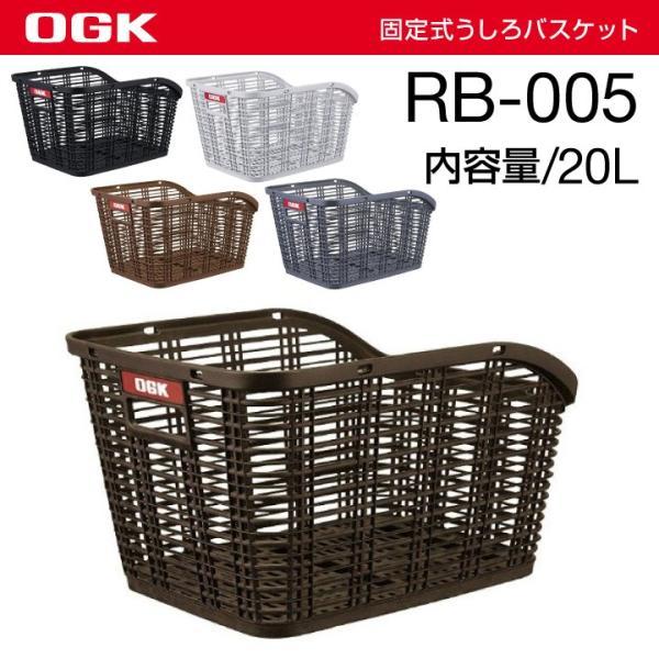 ポイントアップ 自転車 カゴ バスケット OGK 取っ手付きリアバスケット RB-005|nextbike