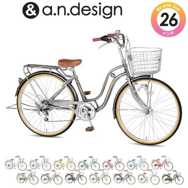 自転車26インチおしゃれ女性シティサイクル変速オートライトママチャリ完成品組立済a.n.designworksSD266RHDC