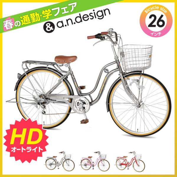 自転車26インチおしゃれ女性シティサイクル変速オートライトママチャリ完成品組立済アウトレットa.n.designworksSD2