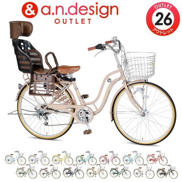 自転車26インチ子供乗せ自転車おしゃれ女性シティサイクル変速オートライト完成品組立済アウトレットa.n.designworksS