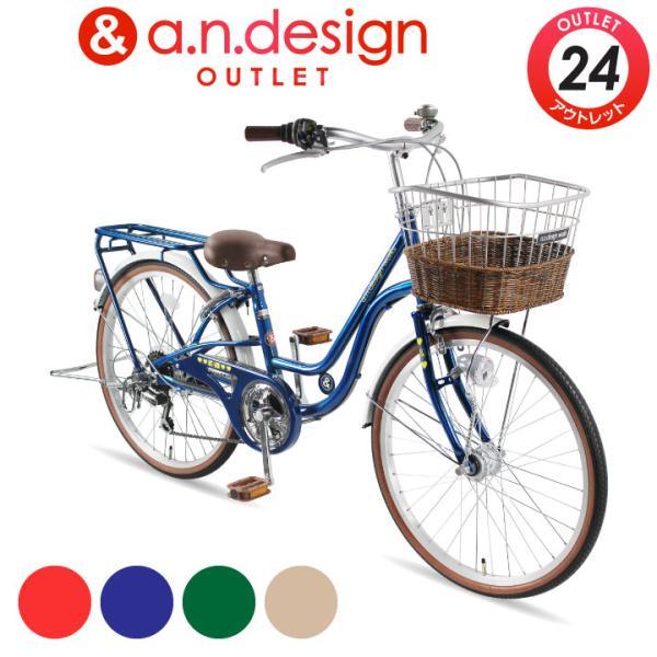 子供用 自転車 24インチ 本体 小学生 男の子 女の子 ギアあり 変速 おしゃれ 130~150cm 7歳以上 カンタン組立 アウトレット a.n.design works SL246HD|nextbike