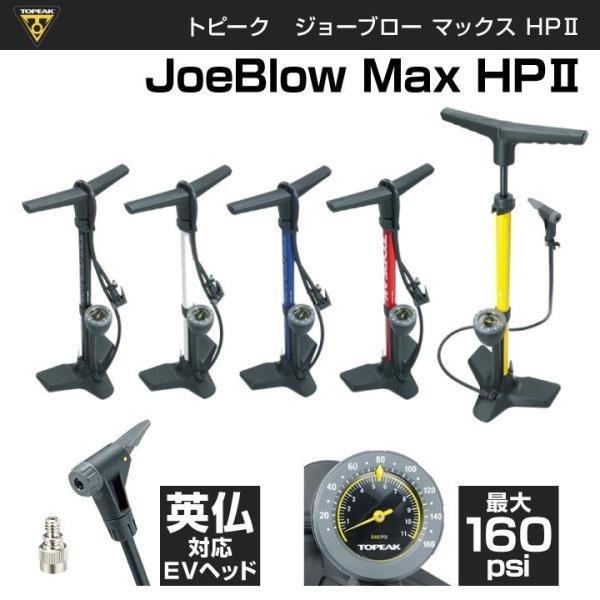 自転車 空気入れ ポンプ 仏式 TOPEAK トピーク JeoBlow MAX HP2 トピーク ジョーブロー マックスHP2 英式 仏式 米式対応|nextbike