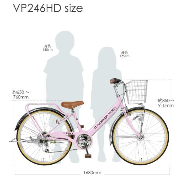 アウトレット a.n.design works VP246HD 自転車 子供用 24インチ 本体 変速 オートライト 男の子 女の子 130cm〜 カンタン組立 nextbike 03
