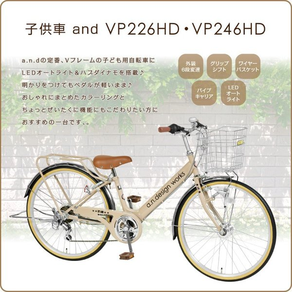 アウトレット a.n.design works VP246HD 自転車 子供用 24インチ 本体 変速 オートライト 男の子 女の子 130cm〜 カンタン組立 nextbike 04