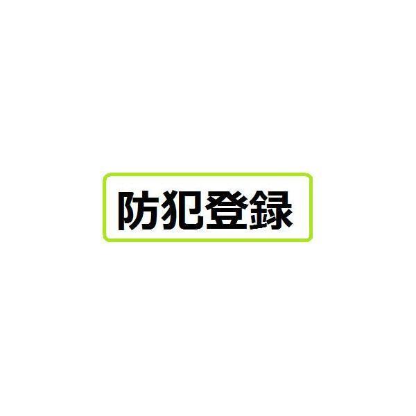 防犯登録 (大人用三輪車・ベビーカーは適用外)|nextcycle