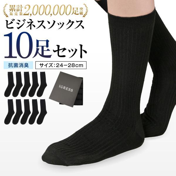 靴下メンズビジネスソックス抗菌防臭10足セット黒24-28cm