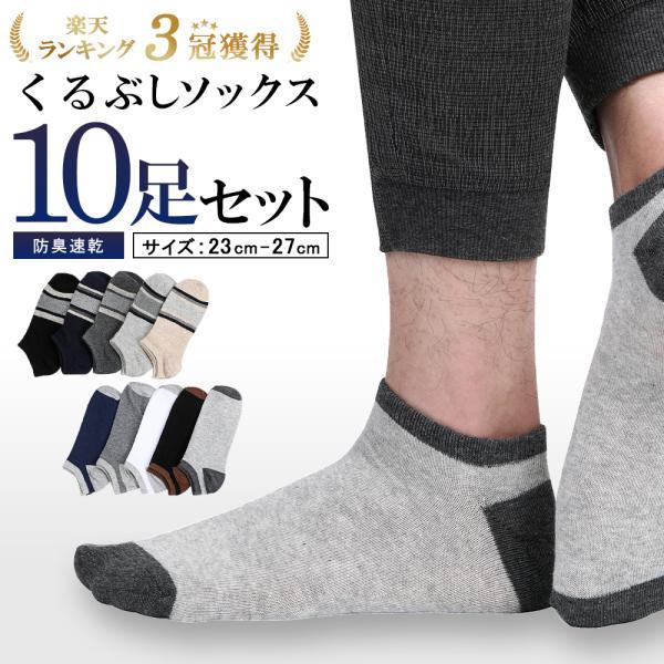 プレミアム会員価格50%OFF商品 靴下メンズソックスくるぶしソックスショートソックス消臭防臭10足セット23-27cmIGR
