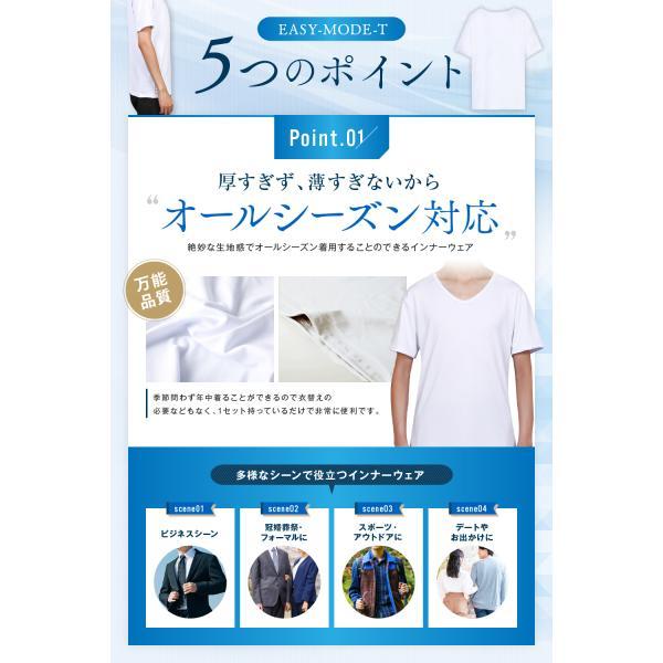 EASY-MODE-T インナーシャツ メンズ 肌着 5枚組 半袖 Vネック 防菌防臭 白 クセになる肌触り nextfreedom 08