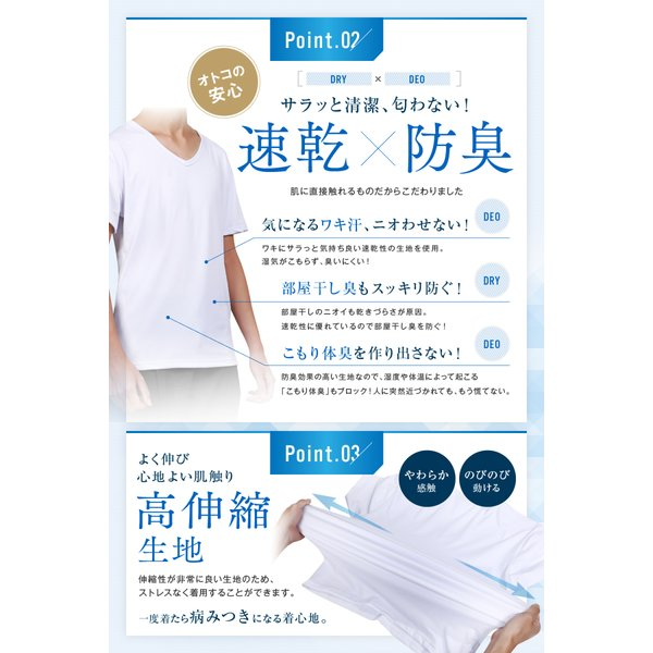 EASY-MODE-T インナーシャツ メンズ 肌着 5枚組 半袖 Vネック 防菌防臭 白 クセになる肌触り nextfreedom 09
