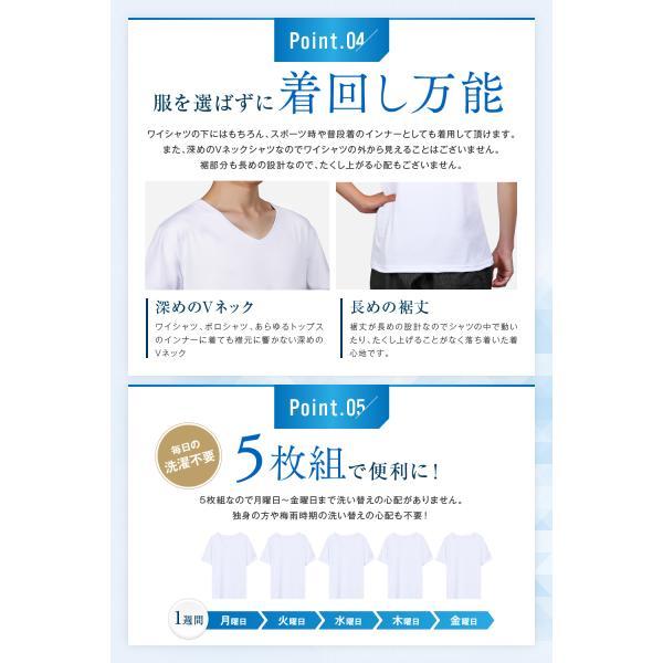 EASY-MODE-T インナーシャツ メンズ 肌着 5枚組 半袖 Vネック 防菌防臭 白 クセになる肌触り nextfreedom 10