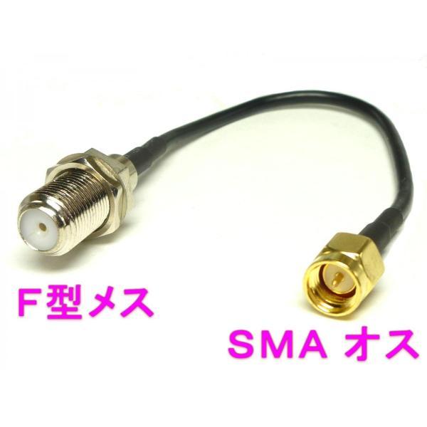 RF アンテナ変換 コネクター  SMAP-FJ 120mmケーブル付( 同軸コネクター / 変換プラグ / ワンセグ / テレビ / ナビ )