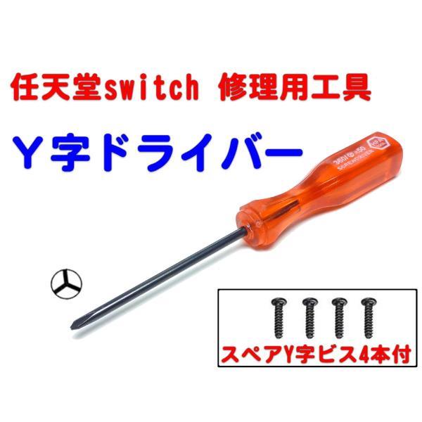 任天堂スイッチ対応Y字ドライバーswitch修理用工具スペアY字ビス4本付き(特殊ドライバー)