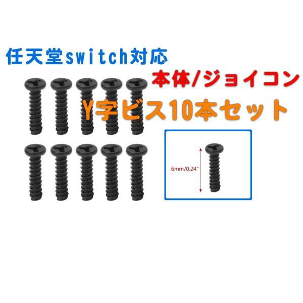 任天堂スイッチ本体/ジョイコン対応Y字ヘッドネジ10本セット