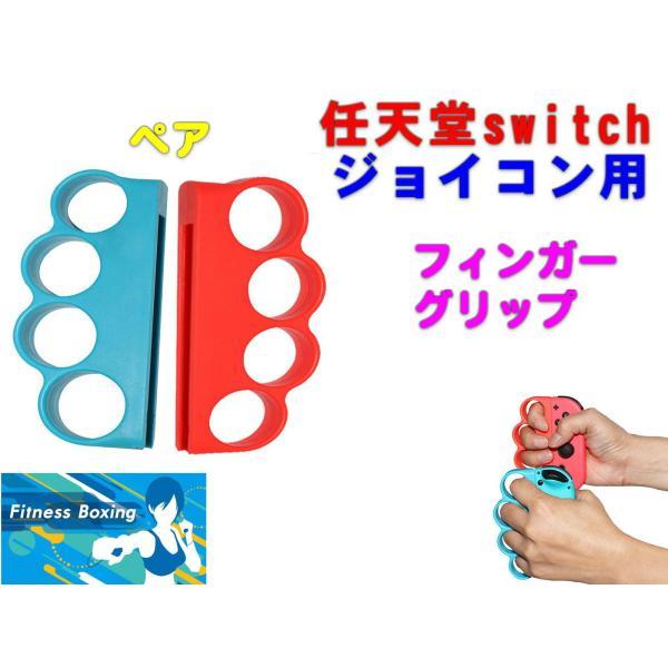 任天堂スイッチジョイコン用グリップフィットボクシングFitBoxing/2対応赤青各1個セット