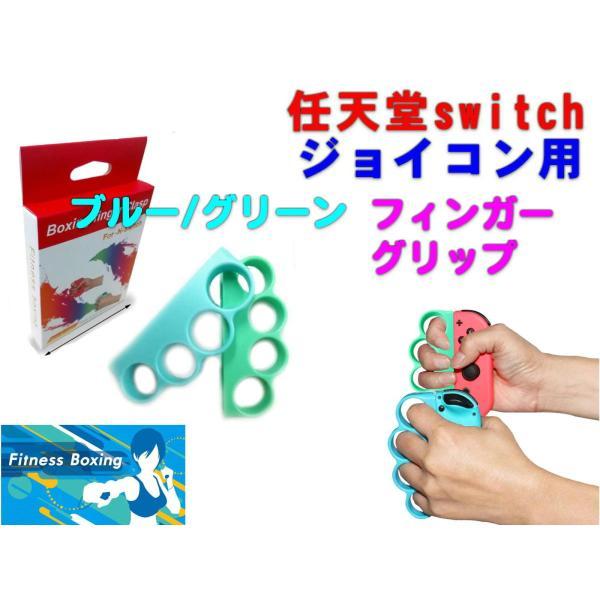 任天堂スイッチジョイコン用グリップフィットボクシングFitBoxing/2対応ブルー/グリーン各1個セット