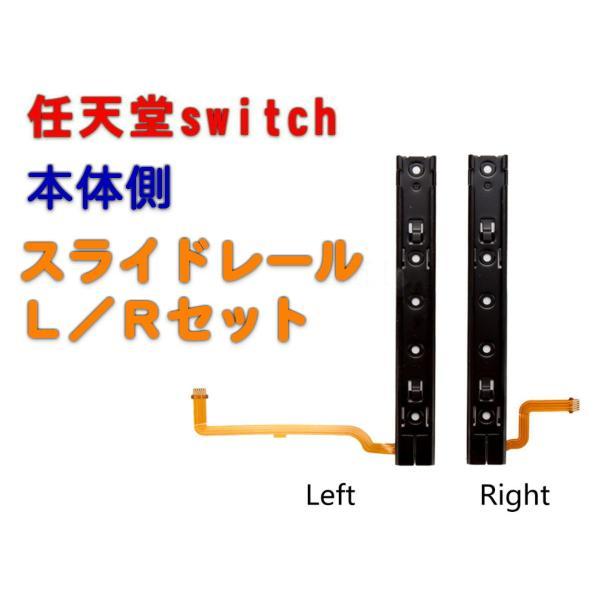 任天堂switch本体側スライダーレールL/Rペア