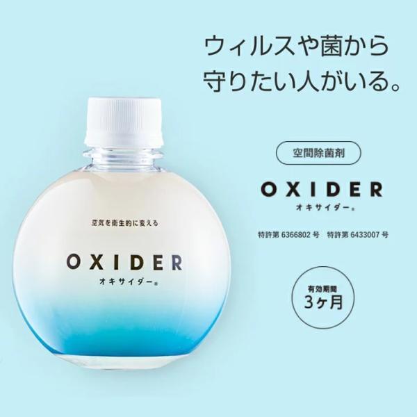 オキサイダー 置き型 180g[OXIDER 空間除菌剤 玄関・居室・トイレ・浴室]|nextmn