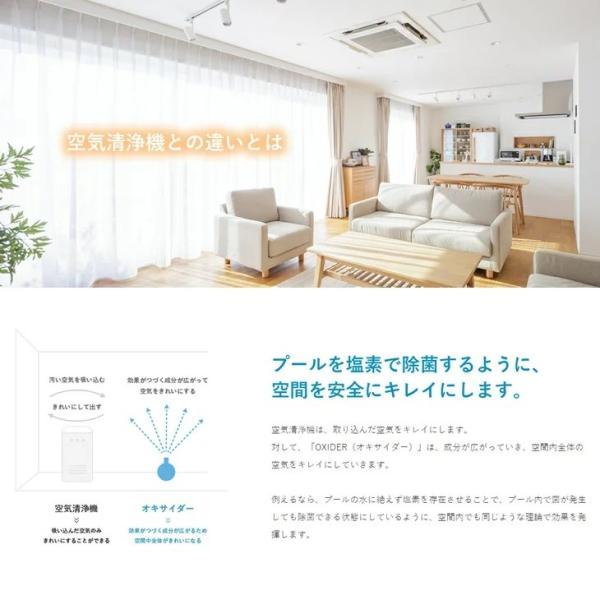 オキサイダー 置き型 180g[OXIDER 空間除菌剤 玄関・居室・トイレ・浴室]|nextmn|02
