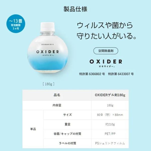 オキサイダー 置き型 180g[OXIDER 空間除菌剤 玄関・居室・トイレ・浴室]|nextmn|04