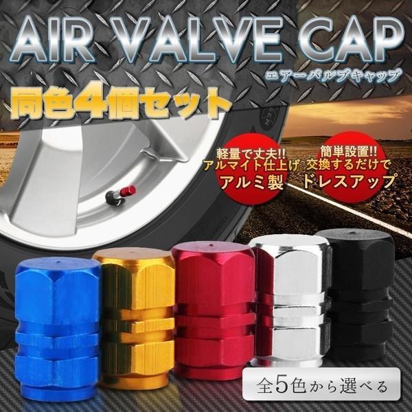 愛車を手軽にドレスアップ カラーバルブキャップ エアーバルブ 4本セット 愛車 クール 外装 アクセサリー 車 カー用品 VALCAP