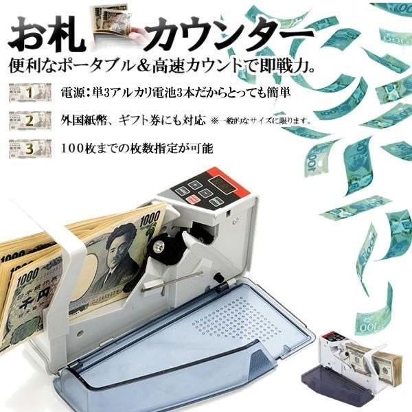 お札 カウンター 紙幣 計数機 ポータブル ハンディ フリーマーケット 即売会 コミケ ギフト券 外国紙幣 ET-SATSU-C