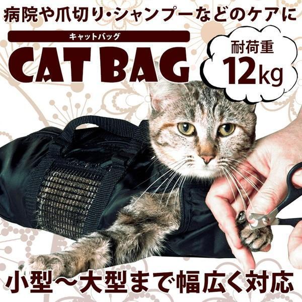 キャットバッグ【Sサイズ】のみ 猫袋 爪切り 耳掃除 シャンプーなどに便利 メッシュ 清潔 ペット用品 CATBAG-S