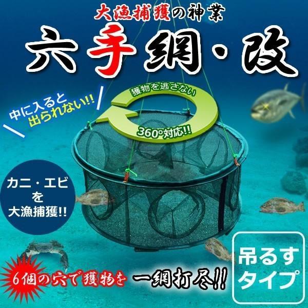 釣り用 神業 六手網 十二手網 改 大漁捕穫 海 蟹 海老 道具 カニ エビ 魚 網 フィッシング ET-10101