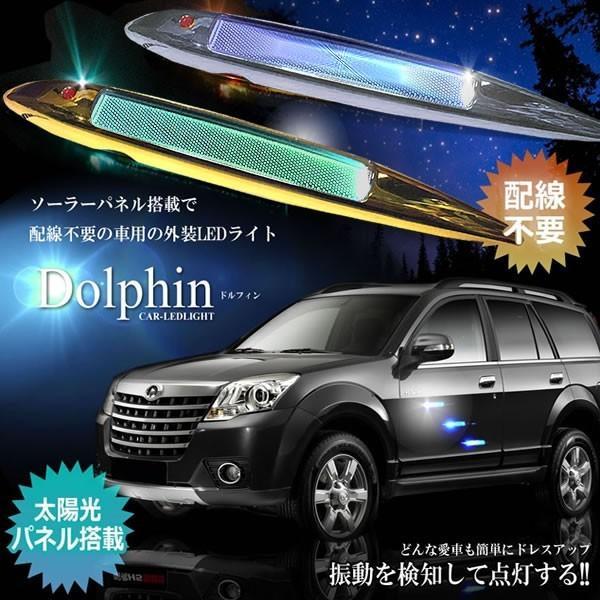 車用 NEW ドルフィン LED搭載ライト 太陽光 ソーラーパネル 配線不要 高級感 振動検知 カー用品 人気 おすすめ 人気 外装 車中泊 ET-DILFIN-SU